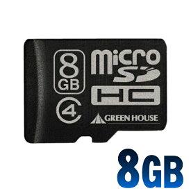 グリーンハウス microSDHCカード GH-SDMRHC8G4 8GB【TC】