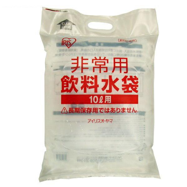 非常用 飲料水袋 10L用 MB-10防災 水 給水袋 ウォーター 緊急用