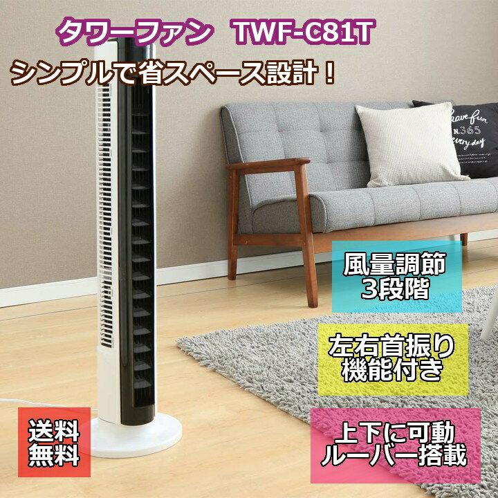 タワーファン TWF-C81Tあす楽対応 送料無料 リモコン付き 上下可動ルーバータワー型扇風機 タワー扇風機 首振り機能 風量切替 タイマー付き 縦型扇風機 アイリスオーヤマ