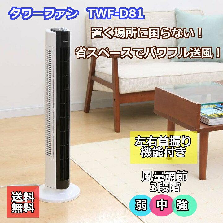 タワーファン TWF-D81あす楽対応 送料無料 メカ式 タワー扇風機 タワー型扇風機 縦型扇風機 扇風機 首振り機能 風量切替 アイリスオーヤマ