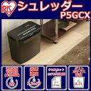 シュレッダー P5GCXあす楽対応 送料無料 パーソナル シュレッダー 家庭用 電動 アイリスオーヤマ シュレッダー クロス…