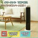 タワーファン メカ式 TWF-M71送料無料 アイリスオーヤマ