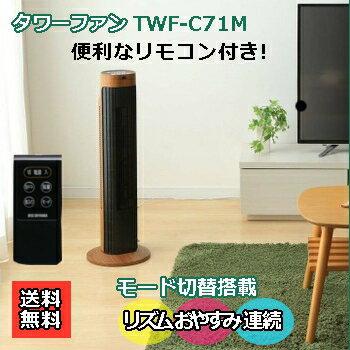 タワーファン TWF-C71Mあす楽対応 送料無料 リモコン付き 木目調 タワー型扇風機 タワー扇風機 縦型扇風機 首振り機能 風量3段階切替 タイマー付き おしゃれ モダン アイリスオーヤマ