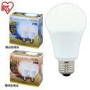 LED電球 E26 全方向タイプ 40W形相当 LDA4N-G/W-4T52P・LDA5L-G/W-4T52P 昼白色相当・電球色相当 2個セット アイリス…