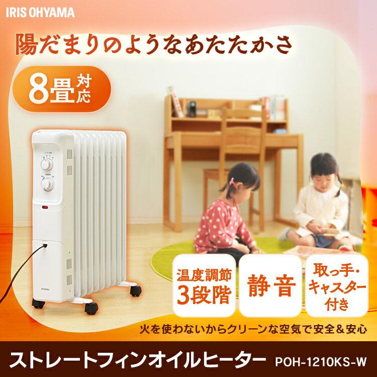 オイルヒーター ホワイト POH-1210KS-Wあす楽対応 送料無料 ストーブ 暖房 8畳 3段階 調節機能 アイリスオーヤマ 【D】