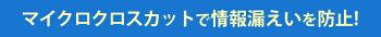 細密オフィスシュレッダーOF12M送料無料シュレッダー業務用A4用紙12枚クロスカットマイクロクロスカットアイリスオーヤマホワイトキャスター付き安心安全裁断細断カード対応オフィス便利