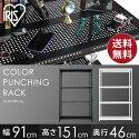 【送料無料】アイリスオーヤマカラーパンチングラックCMR-P9015Jホワイト・ブラック【ラック収納メタルラック棚整理整頓リビング】