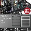 【送料無料】アイリスオーヤマカラーパンチングラックCMR-P1215Jホワイト・ブラック【ラック収納メタルラック棚整理整頓リビング】