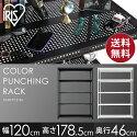 【送料無料】アイリスオーヤマカラーパンチングラックCMR-P1218Jホワイト・ブラック【ラック収納メタルラック棚整理整頓リビング】
