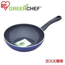 GREEN CHEF(グリーンシェフ) ダイヤモンドセラミック ウォックパン24cm(ガス専用) GC-DW-24G ブルー フライパン キッチン 調理器具 台所 料理 アイリスオーヤマ