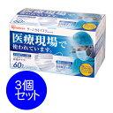 【3個セット】サージカルマスク ふつう 60枚入り SGK-60PM PM2.5 花粉 カゼ ウイルス ほこり 普通 プリーツ 医療用 ア…