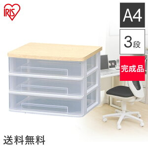 レターケース 3段 卓上レターケース 書類ケース テーブルチェスト WET-W430 浅型 デスクチェスト 書類整理 卓上 レターケース トレー 引き出し 引出し チェスト 整理箱 収納ケース書類ケ