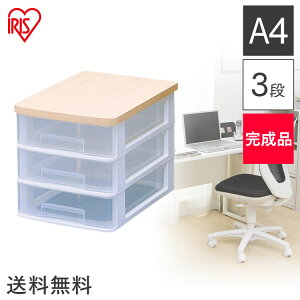 レターケース 3段 卓上レターケース 書類 棚 収納 ウッドトップテーブルチェスト ET-W430 書類整理 卓上 レターケース トレー 引き出し 引出し チェスト 整理箱 収納ケース書類ケース 小物