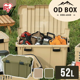 収納ボックス 収納ケース 52L ODB-600D 蓋付き ふた フタ コンテナボックス 屋外 コンテナ おしゃれ ハードケース ハードボックス トランクボックス 車載 レジャー 収納 キャンプ DIY アウトドア ベランダ 庭 トランクカーゴ 収納BOX 工具収納 ツールボックス