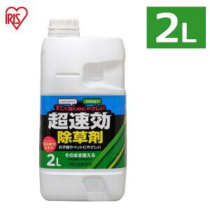 超速効天然除草剤 2L TJS-2L 除草 雑草 ガーデニング 駐車場 庭 アイリスオーヤマ