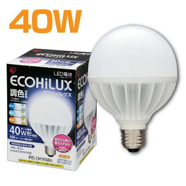 【在庫限り】【送料無料】LEDボール球 調色3色切替 40W LDG9-G/T-V1【アイリスオーヤマ】【ECOHiLUX(エコハイルクス)】