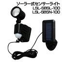 ソーラー式センサーライト 1灯式 電球色相当(LSL-SBSL-100)・昼白色相当(LSL-SBSN-100...