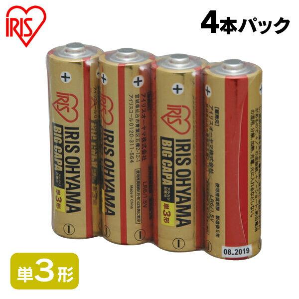 アルカリ乾電池 BIG CAPA 長寿命・大容量タイプ 単3形4本パック アイリスオーヤマ【メール便】【送料無料】