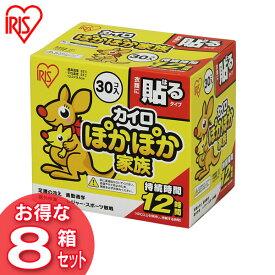 【8箱セット】ぽかぽか家族貼るレギュラー PKN-30HR アイリスオーヤマ【防寒 寒さ対策 あったかグッズ カイロ】