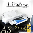 4種類から選べる♪ A3対応 ラミネーター フィルムセット LTA32W ラミネートフィルム アイリスオーヤマ A4 100枚 / A3 …