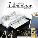 【送料無料】ラミネーター+フィルム付き LTA42W (A4対応)ホワイト/グレー ラミネータ a4 ラミネート 150ミクロン コ…