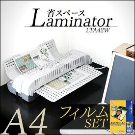 ラミネーター+フィルム付き LTA42W送料無料 A4対応 ホワイト/グレー ラミネータ a4 ラミネート 150ミクロン コンパクト パウチ しおり 写真 レシピ