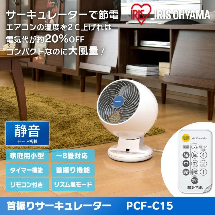 サーキュレーター PCF-C15あす楽対応 送料無料 〜8畳 静音 家庭用小型 リモコン付 首振りタイプ Iシリーズ ホワイト アイリスオーヤマ