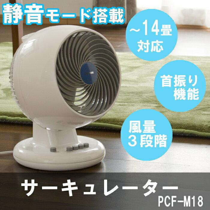 サーキュレーター PCF-M18あす楽対応 送料無料 〜14畳 家庭用中型 首振りタイプ Iシリーズ ホワイト アイリスオーヤマ