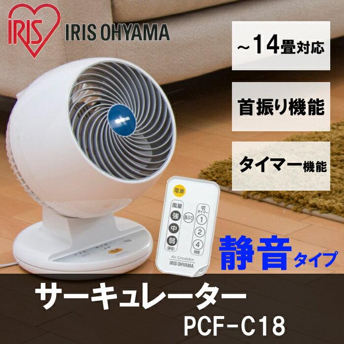 サーキュレーター PCF-C18あす楽対応 送料無料 家庭用中型 静音 首振り リモコン付 I型 〜14畳 リモコンタイマータイプ Iシリーズ ホワイト アイリスオーヤマ