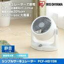 サーキュレーター PCF-HD15N-W・PCF-HD15N-Bあす楽対応 送料無料 コンパクト サーキュレーター 家庭用小型 〜8畳 コン…