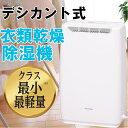 衣類乾燥除湿機 DDA-20あす楽対応 送料無料 デシカント式 アイリスオーヤマ