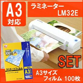 ラミネーターA3&A3フィルム LM32E送料無料 a3 オフィス用 家庭用 ホワイト 本体 ラミネート 2本ローラー コンパクトサイズ セット品
