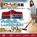 【送料無料】パワーヘッドスティッククリーナー 2WAY ハンディクリーナー 掃除機 IC-SM1-R レッド 赤 新生活 オフィス 掃除 業務用 家庭用 アイリスオーヤマ