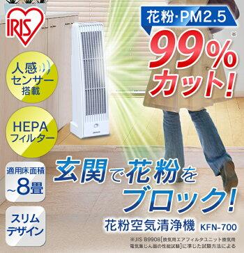 花粉空気清浄機KFN-700送料無料花粉対策花粉空清アレルギー対策小型空気清浄機オフィス家庭用アイリスオーヤマ