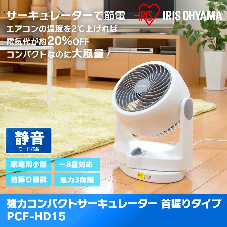 サーキュレーター PCF-HD15-W・PCF-HD15-Bあす楽対応 送料無料 〜8畳 家庭用小型 静音 首振りタイプ Hシリーズ ホワイト ブラック アイリスオーヤマ