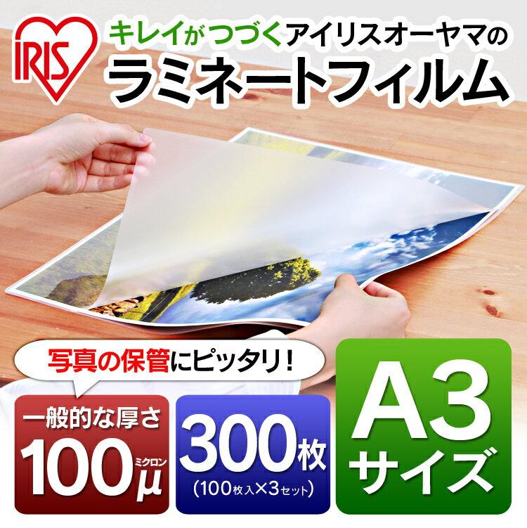 送料無料 ラミネートフィルム A3 100μ 300枚 100枚×3 パウチフィルム、ラミネーターフィルム A3サイズ 100ミクロン パンフレット