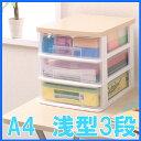 レターケース 3段 卓上レターケース 書類 棚 収納 ウッドトップテーブルチェスト ET-W430 書類整理 卓上 レターケース トレー 引き出し 引出し チェ...
