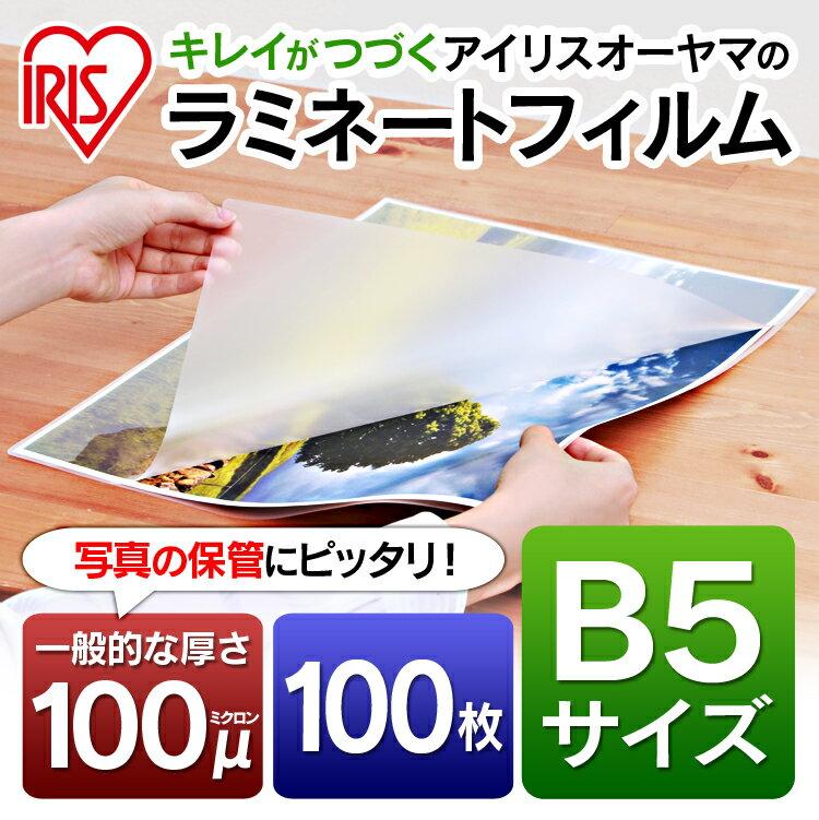 ラミネートフィルム LZ-B5100ラミネートフィルム B5 100枚入 100μ アイリスオーヤマ B5サイズ 100ミクロン 防水 写真保護 メニュー表 パンフレット 簡単 保管 展示物 上質 張り ツヤ 最安価 綺麗な仕上がり POP メニュー表 手軽 耐水性 透明度