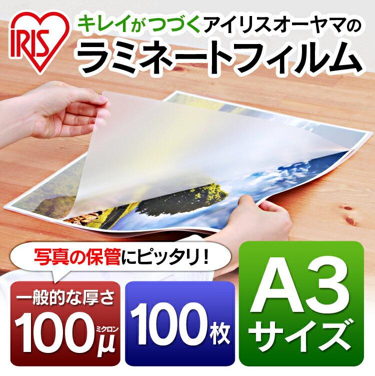ラミネートフィルム A3 100枚 100ミクロン LZ-A3100 100μ A3サイズ 写真保護 メニュー表 パンフレット 簡単 保管 展示物 上質 張り ツヤ 防水 綺麗な仕上がり POP 手軽 耐水性 透明度 アイリスオーヤマ
