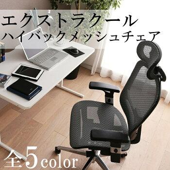 あす楽対応エクストラクール・ハイバックチェア送料無料オフィスチェアメッシュチェアハイバックチェア椅子パソコンチェアいすイスかっこいいおしゃれオフィス書斎BK・GR・WR・BL・G【D】