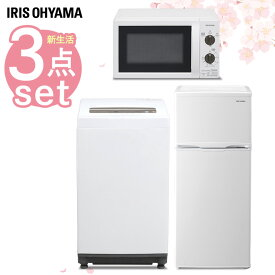 家電セット 新生活セット 3点セット家電3点セット冷蔵庫118L+洗濯機5kg+電子レンジ 家電 セット 新生活セット 3点 新生活 1人暮らし 一人暮らし ひとり暮らし 生活家電 キッチン家電 冷蔵庫 洗濯機 電子レンジ 東日本 アイリスオーヤマ
