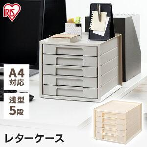 書類ケース 浅型 5段 A4 LCJ5Mレターケース 卓上 チェスト デスク収納 ミニチェスト オフィス 事務用品 書類棚 書類入れ 小物入れ 小物ケース 小物チェスト シンプル コンパクト 収納 おしゃれ
