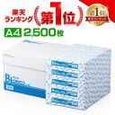 コピー用紙 A4サイズ 2500枚 (500枚×5冊) Blanco コピー紙 印刷用紙 オフィス用品 コピー用紙 a4 A4 コピー用紙 印…