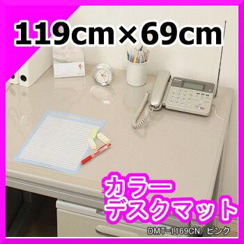★★[幅119×縦69cm]カラーデスクマットDMT-1169CN事務用品オフィス用品文具敷物机机上シート