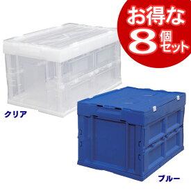 【お得な8個セット】折りフタ一体型HDOH-50L ブルー・クリア【アイリスオーヤマ】