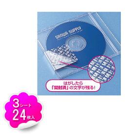 【サンワサプライ】セキュリティシール(8面付) LB-SL2 【TC】05P18Jun16