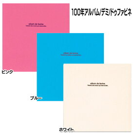 100年アルバム/デミ/ドゥファビネ/ピンク・ブルー・ホワイト【TC】