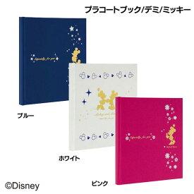 プラコートブック/デミ/ミッキー/ブルー・ホワイト・ピンク【TC】