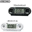 セイコー 電波目覚まし時計 NR531K・NR531W ブラックメタリック・ホワイトパール SEIKO【D】【HD】【時計 ブランド 置…