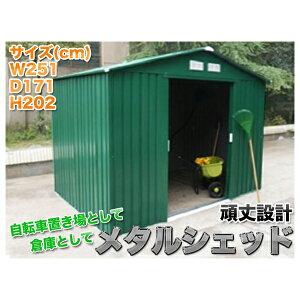 メタルシェッド 1002 (S1002A) 特大スチール物置 収納庫 倉庫 サイクルガレージ 【D】